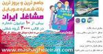 فروش آنلاین شماره موبایل مشاغل ایران